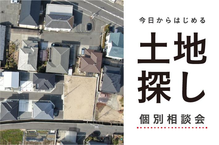 【完全予約制】加古川展示場にて土地探し相談会 開催中!