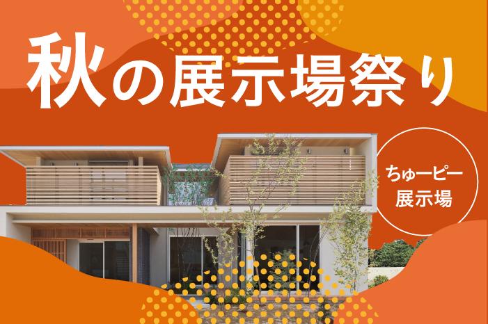ちゅーピー住宅展示場で「展示場秋祭り」開催!