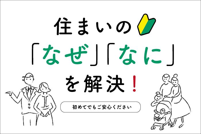 【浦添市ショールームにて】家づくり初心者イベント開催!