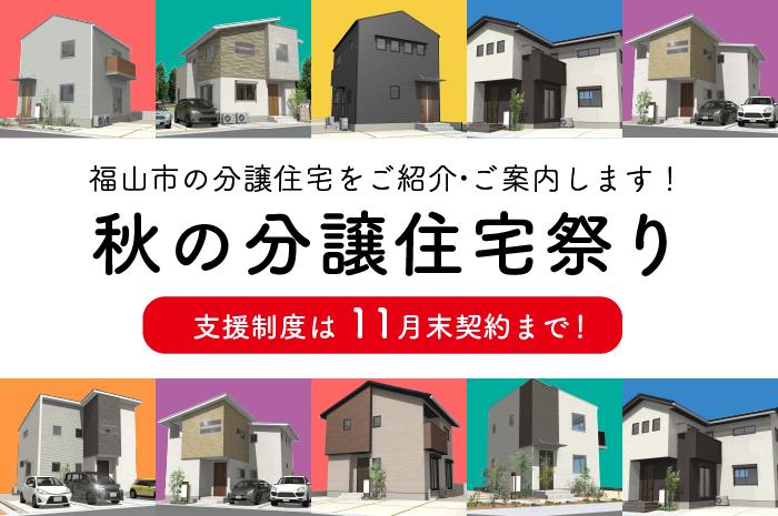 【福山中央展示場】分譲住宅祭りを開催!