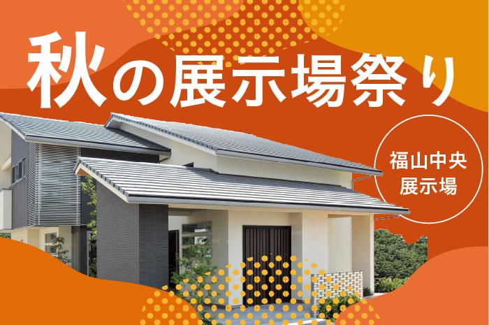 福山中央展示場にて秋の展示場祭りを開催!