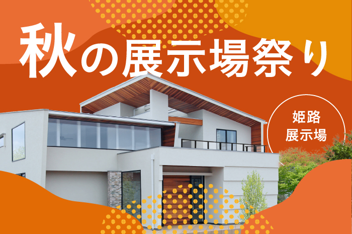姫路展示場で「秋の展示場祭り」開催!