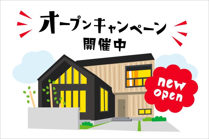 \ 玉島モデルハウスにてオープンキャンペーン開催中! /