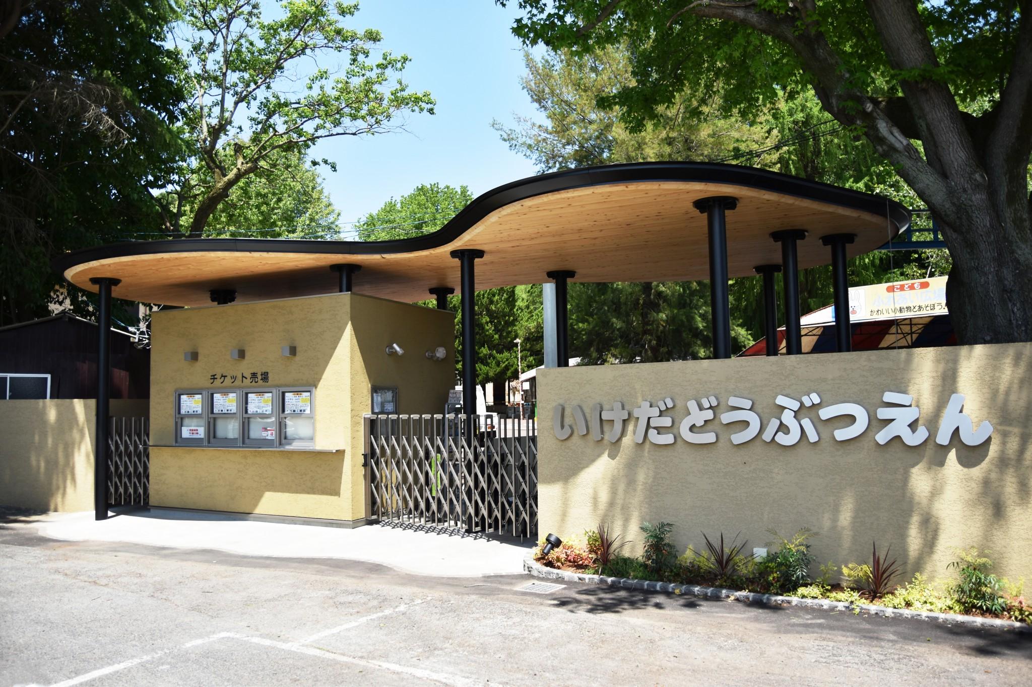 池田動物園 入場ゲート イメージ