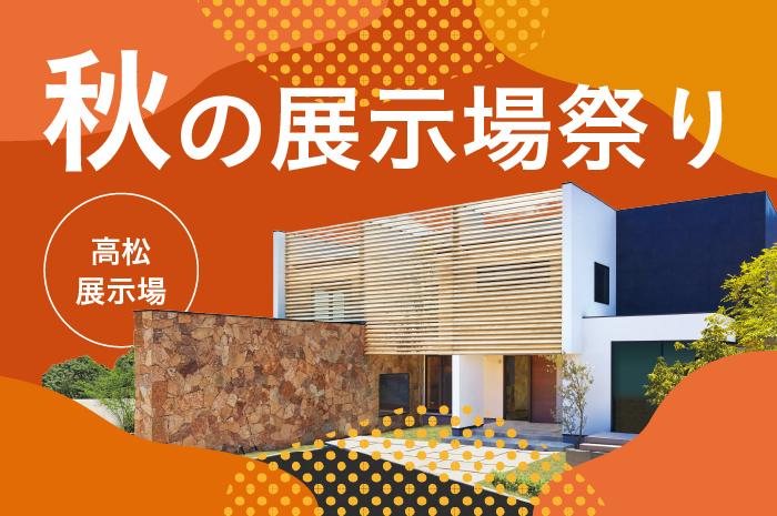 高松中央展示場にて住まいづくり相談会開催中!