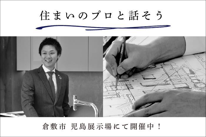 【児島展示場にて開催】住まいのプロに相談しよう!