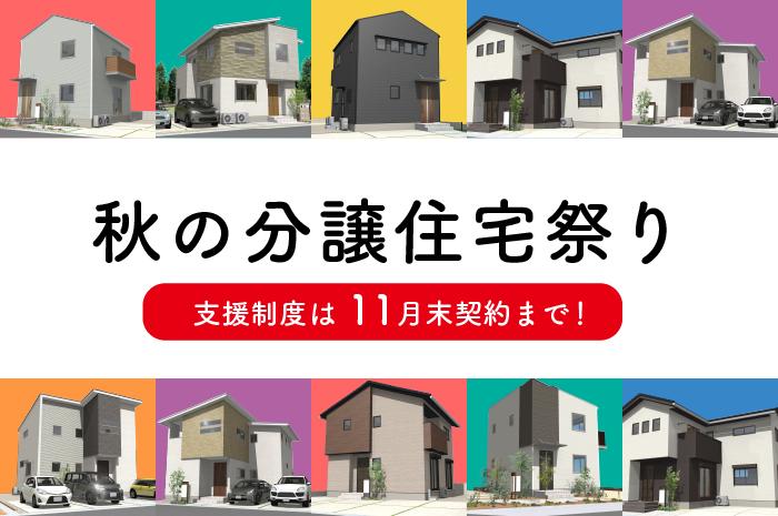 【完全予約制】11月3日(水)~7日(日)は瀬戸内市邑久町にて4棟分譲住宅祭りを開催!