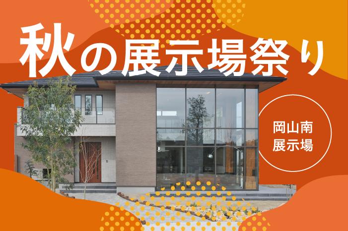 岡山南展示場にて秋の展示場祭りを開催!